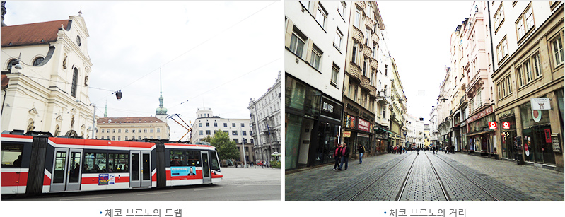 왼쪽이미지 체코 브르노의 트램 오른쪽이미지 체코 브르노의 거리