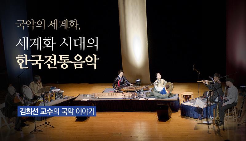 국악의 세계화, 세계화 시대의 한국전통음악 김희선 교수의 국악 이야기