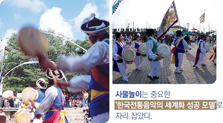 사물놀이는 중요한 '한국전통음악의 세계화 성공 모델'로 자리 잡았다.