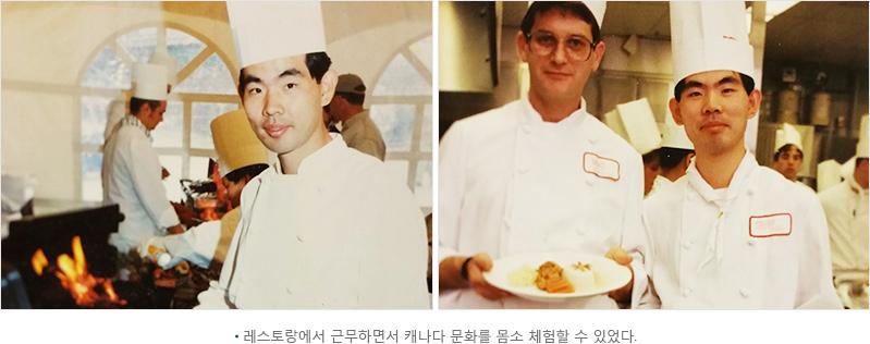 레스토랑에서 근무하면서 캐나다 문화를 몸소 체험할 수 있었다.
