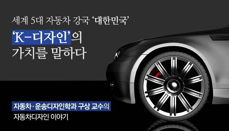 세계 5대 자동차 강국 대한민국 K-디자인의 가치를 말하다