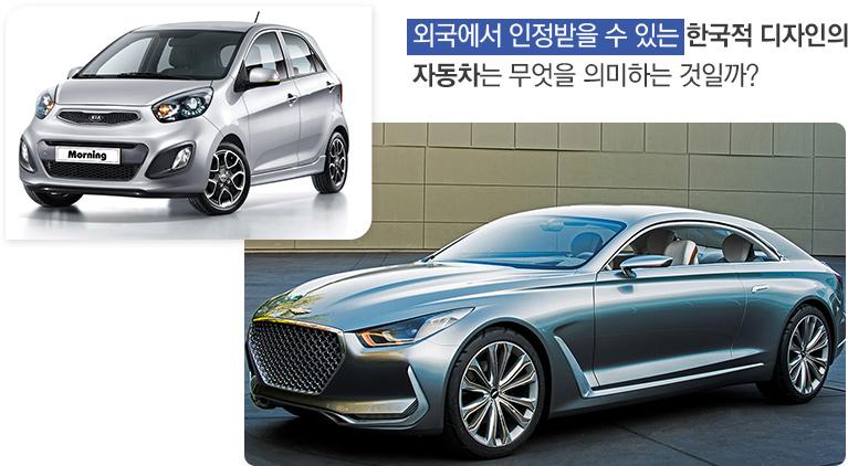 외국에서 인정받을 수 있는 한국적 디자인의 자동차는 무엇을 의미하는 것일까?