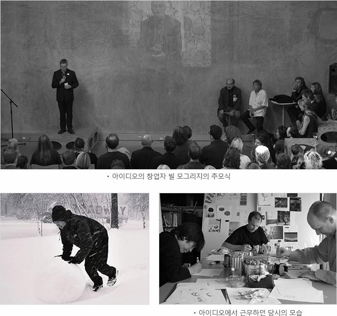 아이디오의 창업자 빌 모그리지의 추모식 아이디오에서 근무하던 당시의 모습