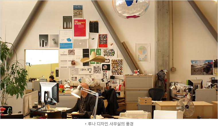루나 디자인 사무실의 풍경