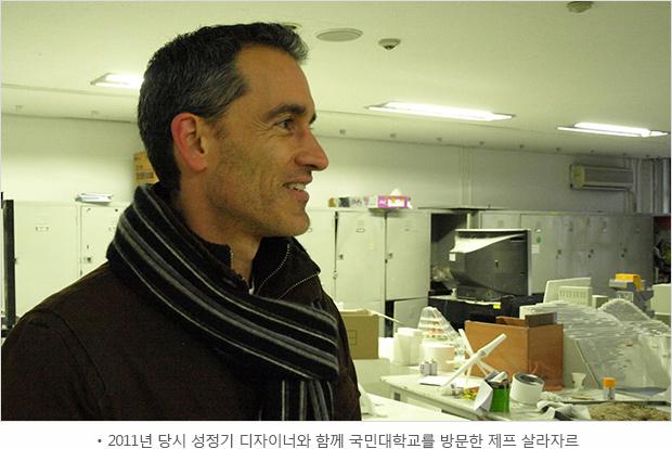 2011년 당시 성정기 디자이너와 함께 국민대학교를 방문한 제프 살라자르