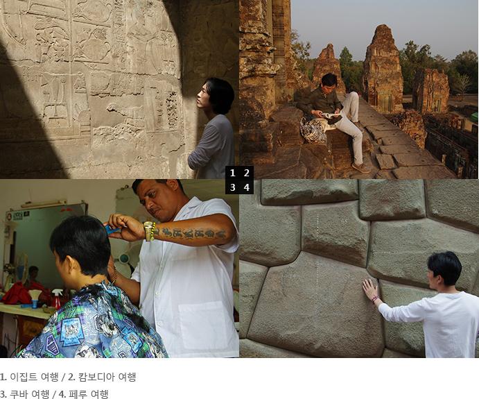 1. 이집트 여행 2. 캄보디아 여행 3. 쿠바 여행 4. 페루 여행