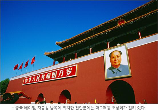 중국 베이징, 자금성 남쪽에 위치한 천안문에는 마오쩌둥 초상화가 걸려 있다.