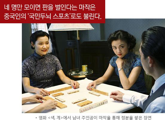 네 명만 모이면 판을 벌인다는 마작은 중국인의 국민두뇌 스포츠로도 불린다.