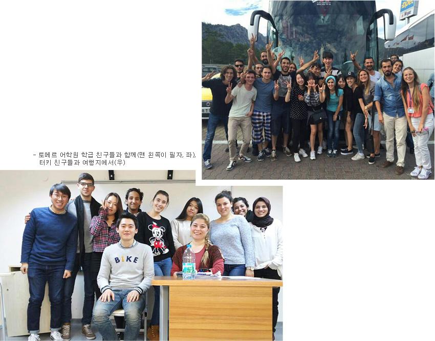토메르 어학원 학급 친구들과 함께(맨 왼쪽이 필자, 좌), 터키 친구들과 여행지에서(우)