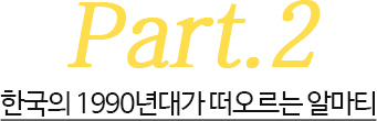 Part.2 한국의 1990년대가 떠오르는 알마티