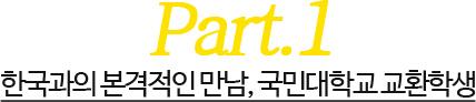 Part.1 한국과의 본격적인 만남, 국민대학교 교환학생