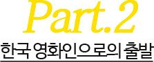 Part.2 한국 영화인으로의 출발
