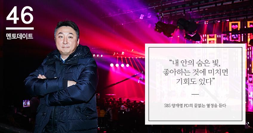 """""""내 안의 숨은 빛, 좋아하는 것에 미치면 기회도 있다 SBS 양재영 PD의 끝없는 열정을 듣다"""""""