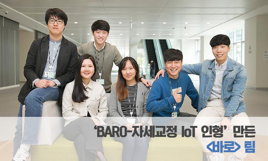 'BARO-자세교정 IoT 인형' 만든 바로 팀