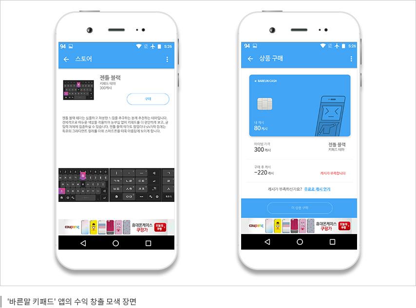 '바른말 키패드' 앱의 수익 창출 모색 장면
