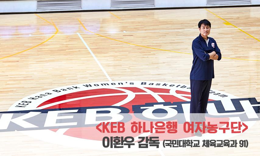KEB 하나은행 여자농구단 이환우 감독 (국민대학교 체육교육과 91)