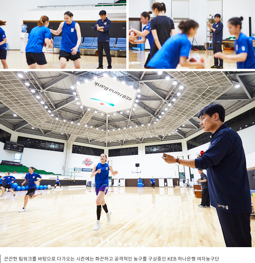 끈끈한 팀워크를 바탕으로 다가오는 시즌에는 화끈하고 공격적인 농구를 구상중인 KEB 하나은행 여자농구단