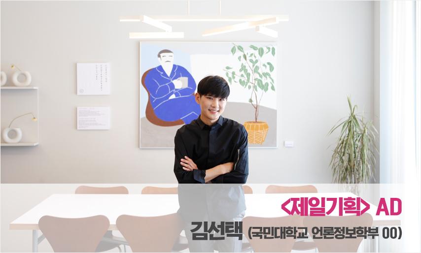 <제일기획>AD 김선택 (국민대학교 언론정보학부 00)
