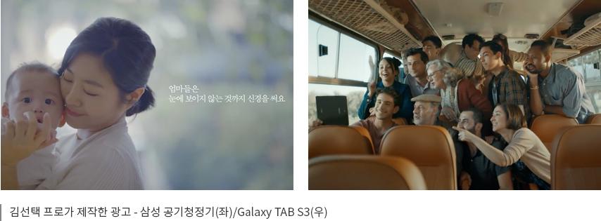 김선택 프로가 제작한 광고 - 삼성 공기청정기(좌)/Galaxy TAB S3(우)