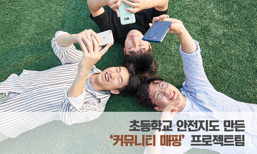 초등학교 안전지도 만든'커뮤니티 매핑' 프로젝트팀