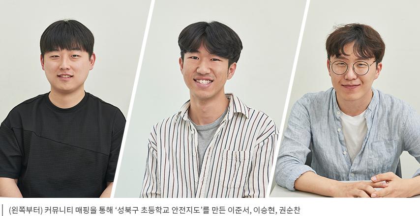(왼쪽부터) 커뮤니티 매핑을 통해 '성북구 초등학교 안전지도'를 만든 이준서, 이승현, 권순찬