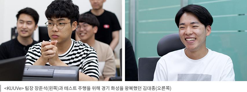 <KUUVe> 팀장 장준석(왼쪽)과 테스트 주행을 위해 경기 화성을 왕복했던 김대종(오른쪽)