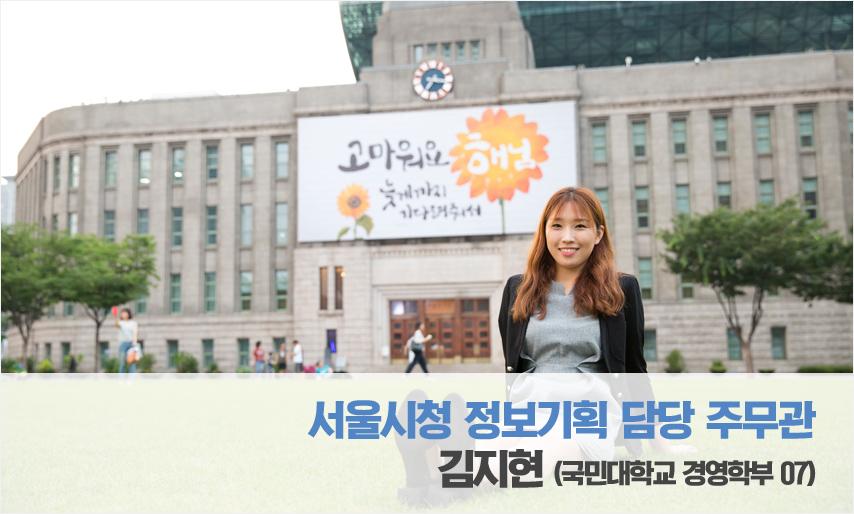 서울시청 정보기획 담당 주무관 김지현 (국민대학교 경영학부 07)