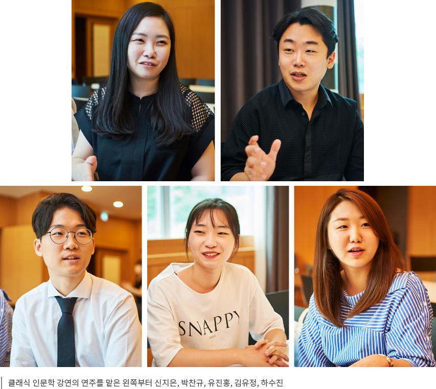 클래식 인문학 강연의 연주를 맡은 왼쪽부터 신지은, 박찬규, 유진홍, 김유정, 하수진