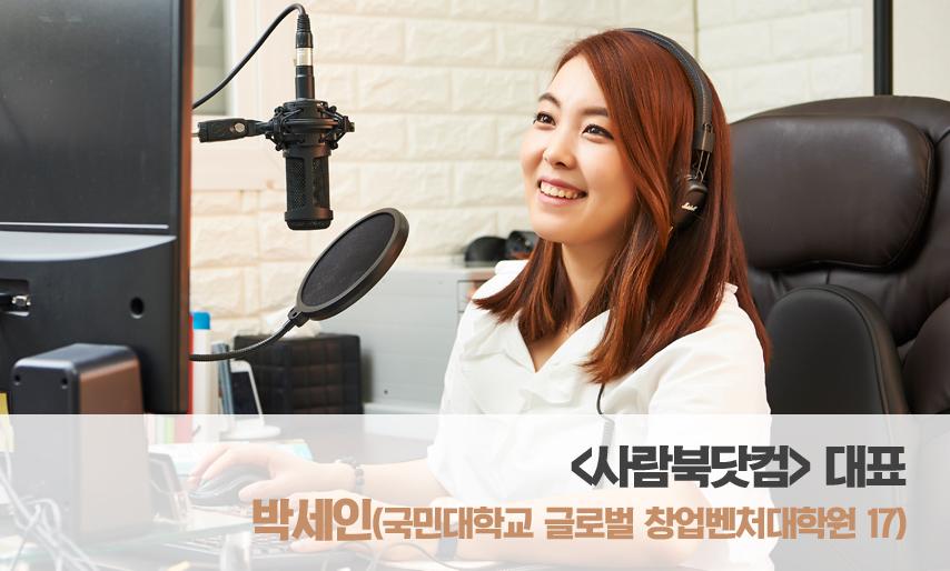 삼훈크리에이티브랩 대표 박세인(국민대학교 글로벌 창업벤처대학원 17)