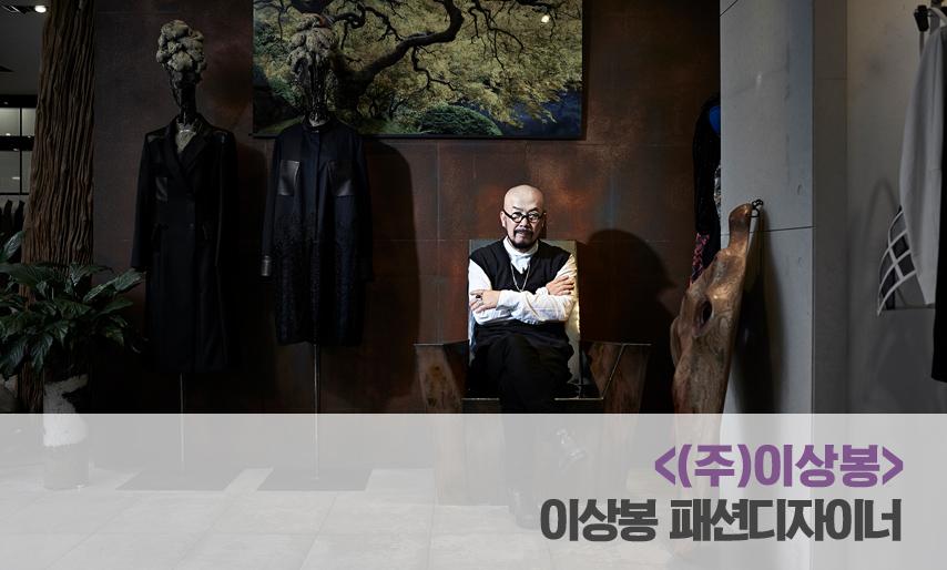 (주)이상봉 이상봉 패션디자이너