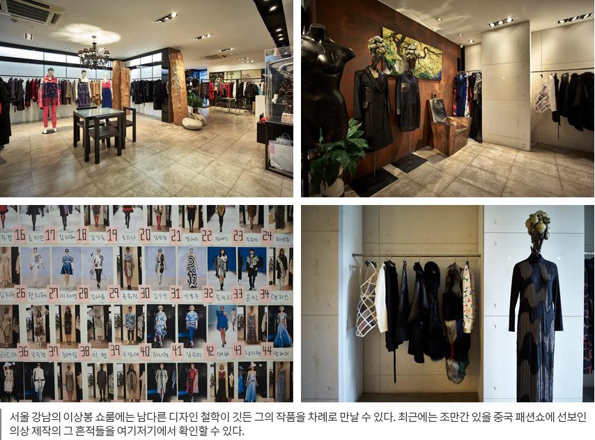 서울 강남의 이상봉 쇼룸에는 남다른 디자인 철학이 깃든 그의 작품을 차례로 만날 수 있다. 최근에는 조만간 있을 중국 패션쇼에 선보인 의상 제작의 그 흔적들을 여기저기에서 확인할 수 있다.