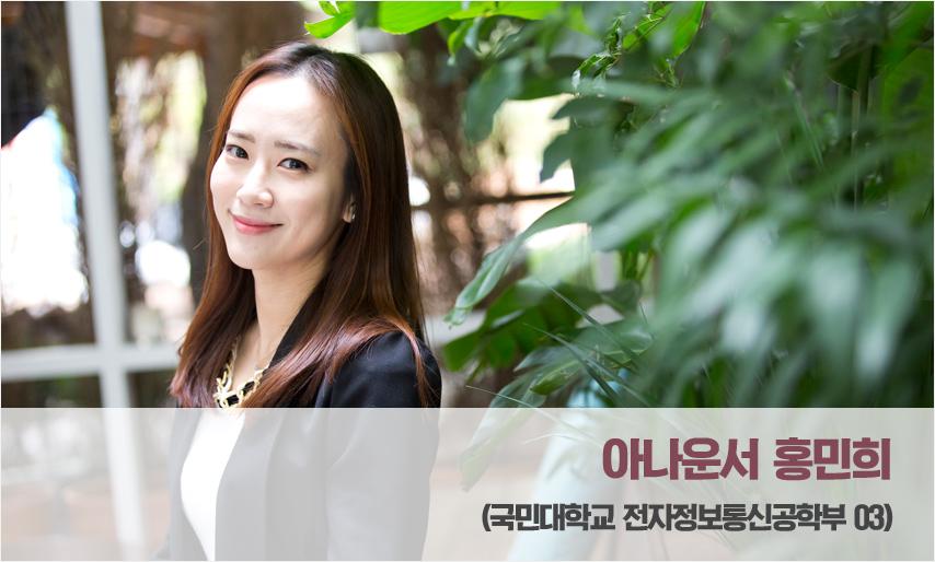 아나운서 홍민희 (국민대학교 전자정보통신공학부 03)