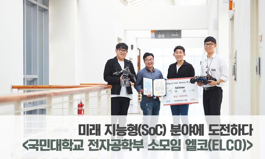 미래 지능형(SoC) 분야에 도전하다 국민대학교 전자공학부 소모임 엘코(ELCO)