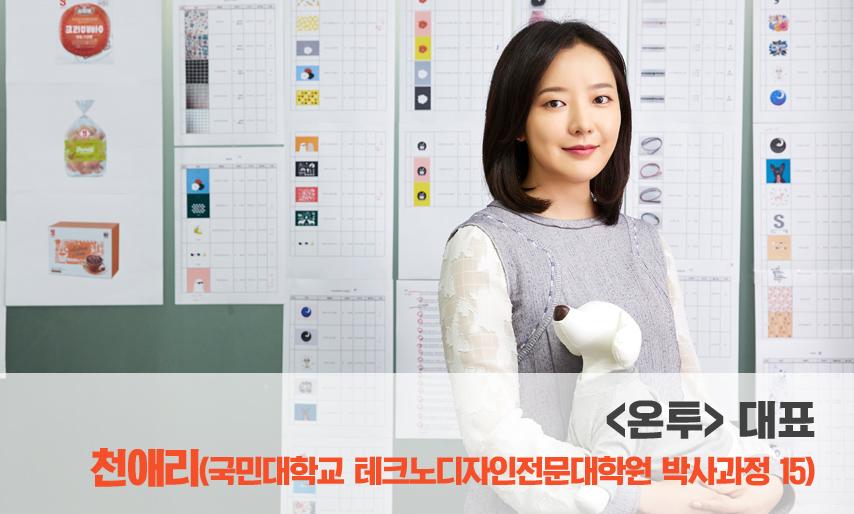 온투 대표 천애리(국민대학교 테크노디자인전문대학원 박사과정 15)