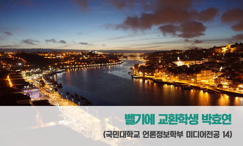 벨기에 교환학생 박효연 (국민대학교 언론정보학부 미디어전공 14)