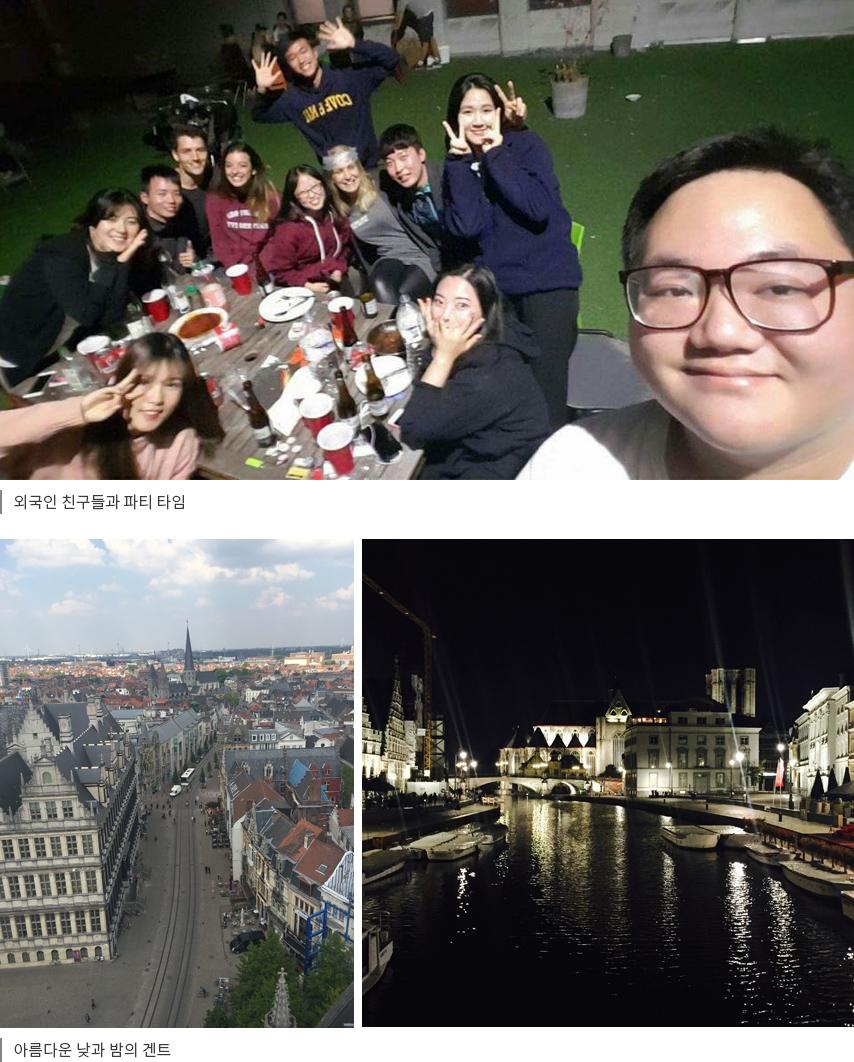 외국인 친구들과 파티 타임 아름다운 낮과 밤의 겐트