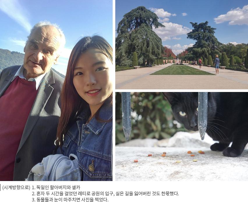(시계방향으로)  1. 독일인 할아버지와 셀카 2. 혼자 두 시간을 걸었던 레티로 공원의 입구, 실은 길을 잃어버린 것도 한몫했다. 3. 동물들과 눈이 마주치면 사진을 찍었다.