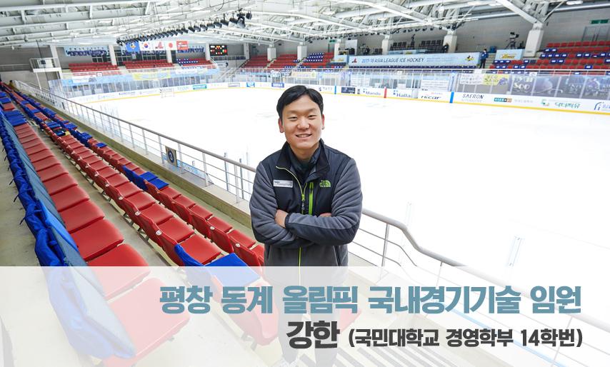 평창 동계 올림픽 국내경기기술 임원 강한(경영학부 14학번)