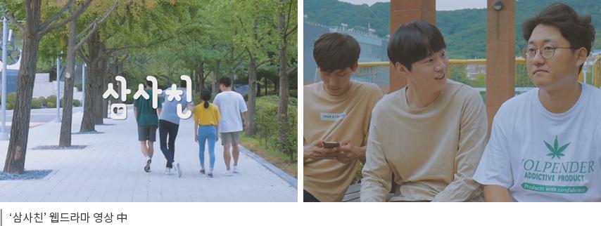 '삼사친' 웹드라마 영상 中