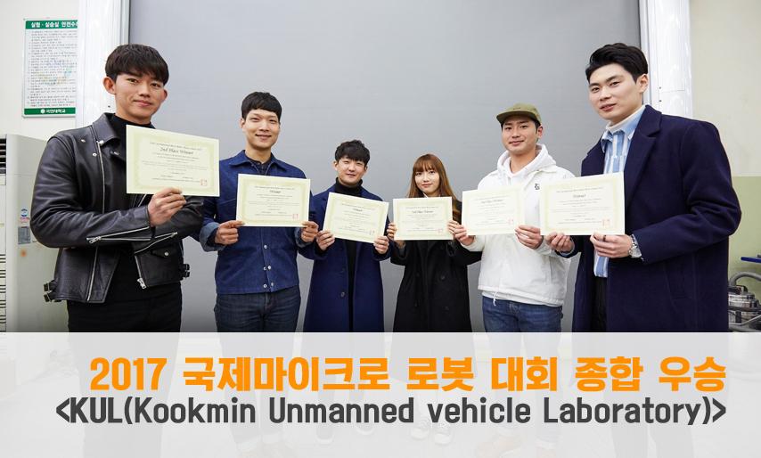 2017 국제마이크로 로봇 대회 종합 우승 <KUL(Kookmin Unmanned vehicle Laboratory)>