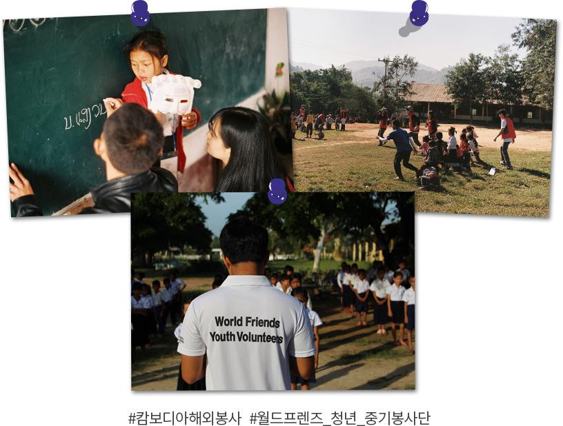 #캄보디아해외봉사 #월드프렌즈_청년_중기봉사단