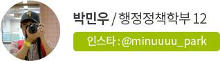 박민우 / 행정정책학부 12 인스타 : @minuuuu_park