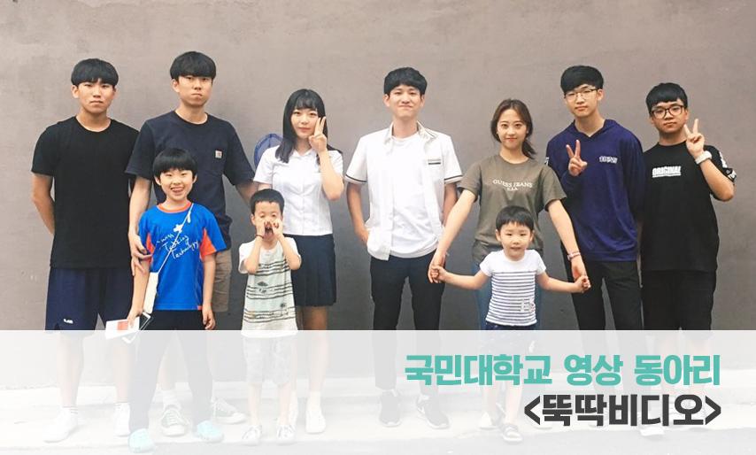 국민대학교 영상 동아리 <뚝딱비디오>