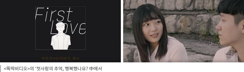 <뚝딱비디오>의 '첫사랑의 추억, 행복했나요? 中에서