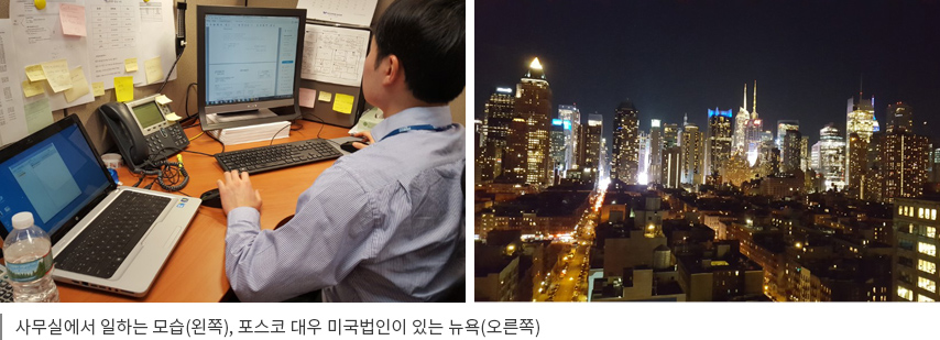 사무실에서 일하는 모습(왼쪽), 포스코 대우 미국법인이 있는 뉴욕(오른쪽)