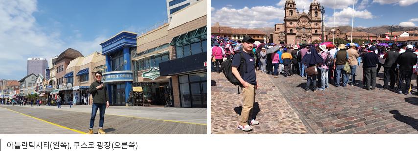 아틀란틱시티(왼쪽), 쿠스코 광장(오른쪽)