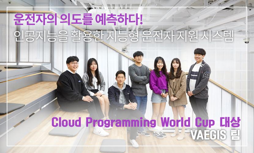 운전자의 의도를 예측하다! 인공지능을 활용한 지능형 운전자 지원 시스템 Cloud Programming World Cup 대상 VAEGIS 팀