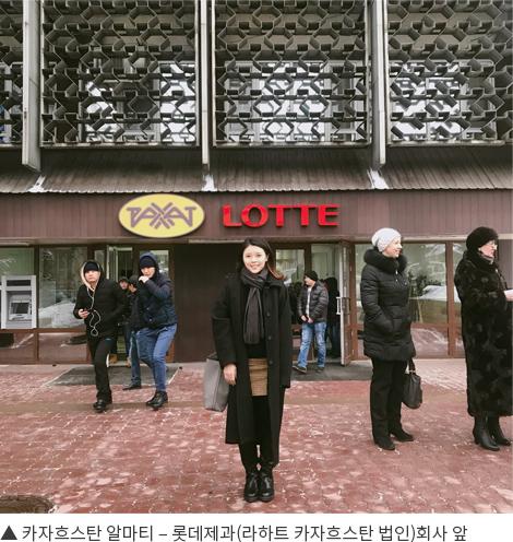 ▲ 카자흐스탄 알마티 – 롯데제과(라하트 카자흐스탄 법인)회사 앞