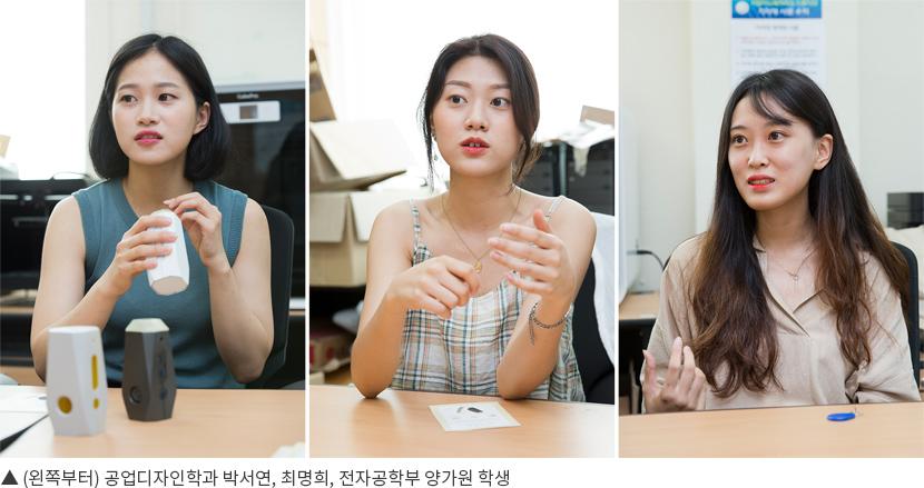▲ (왼쪽부터) 공업디자인학과 박서연, 최명희, 전자공학부 양가원 학생