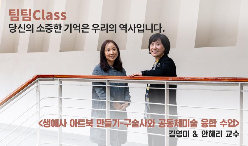 팀팀Class 당신의 소중한 기억은 우리의 역사입니다. 생애사 아트북 만들기-구술사와 공동체미술 융합 수업 김영미 & 안혜리 교수